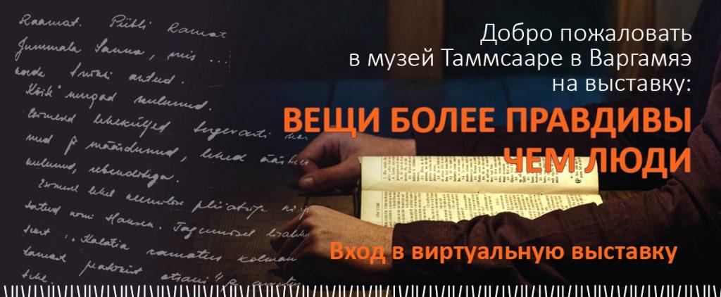 Выставка года. ВЕЩИ БОЛЕЕ ПРАВДИВЫ ЧЕМ ЛЮДИ